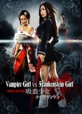 Vampire Girl vs. Frankenstein Girl - Limited Uncut Edition