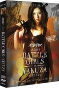 Battle Girls vs. Yakuza 1+2 - Limited Coll Edition