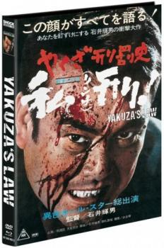 Yakuza's Law - Uncut Mediabook Edition  (DVD+blu-ray) (D)